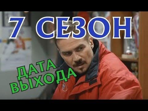 Молодежка 7 сезон 1 серия - Дата выхода, анонс, содержание