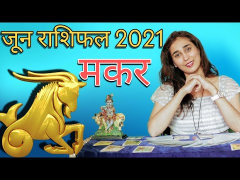 मकर राशि जून 2021 राशिफल L Makar Rashi June 2021 Rashifal I Capricorn Horoscope Astrology