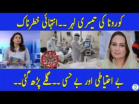 COVID-19 Third Wave Death Ratio   Aaj Pakistan with Sidra Iqbal   Part-1   Aaj News