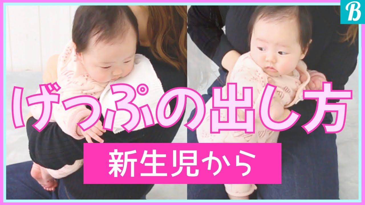 新生児 げっぷ こつ