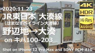 JR東日本 大湊線(はまなすベイライン大湊線)野辺地→大湊 前面展望《2020.11.23 4K 60p HDR Shot on iPhone 12 Pro Max & SONY PCM-A10》