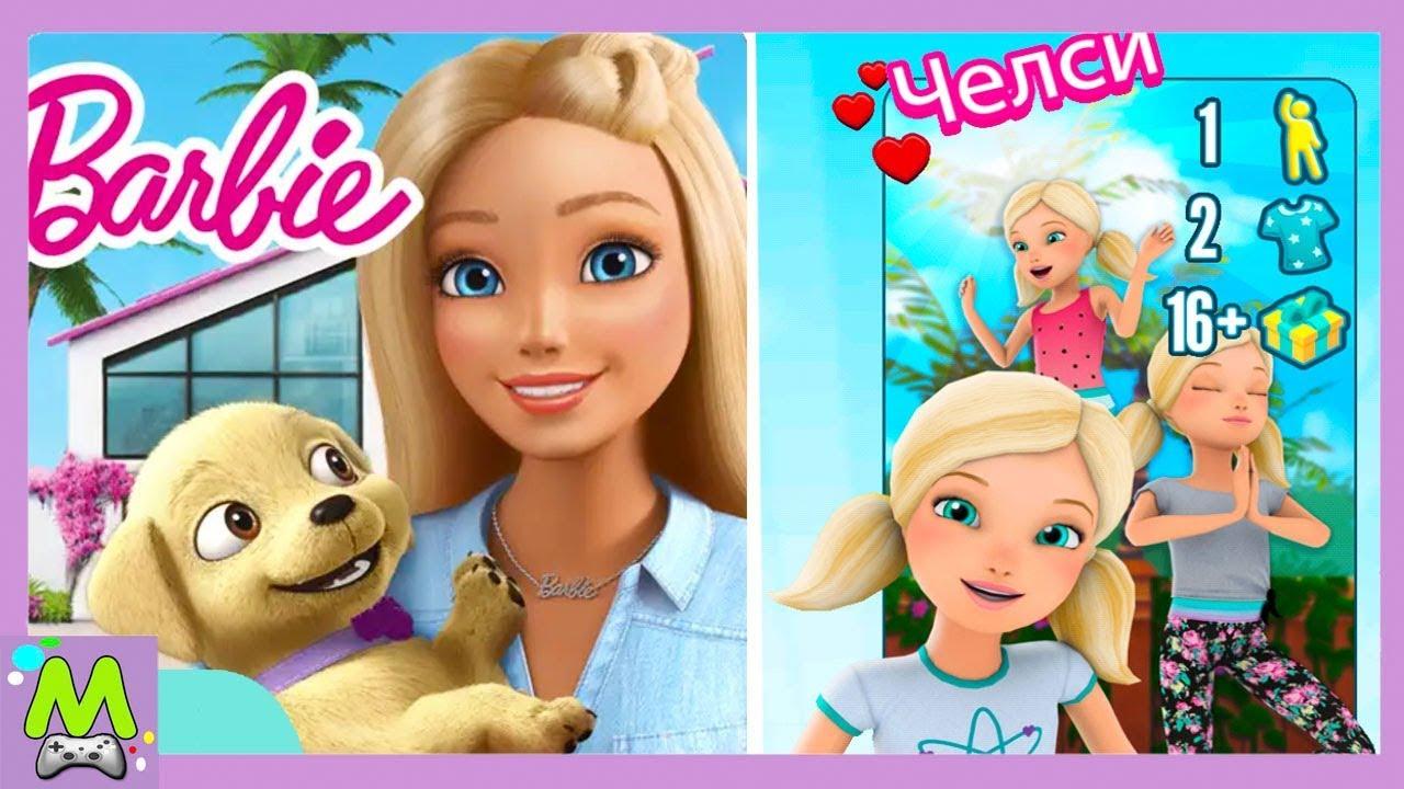 Barbie Dreamhouse/Барби Дом Мечты.Челси Младшая Сестра ...