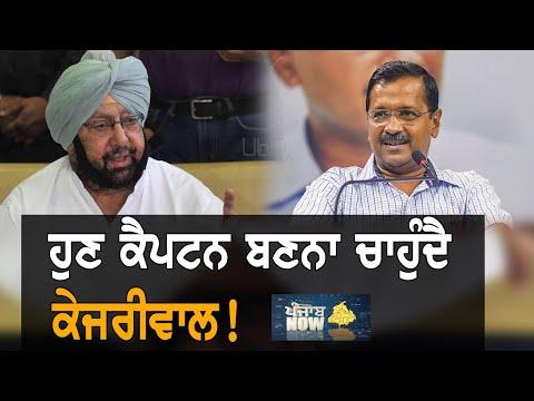 Arvind Kejriwal ਤੋਂ ਕੀ ਸਿੱਖਿਆ ਕੈਪਟਨ ਨੇ ਦਿੱਲੀ ਵਿਚ ਜਾ ਕੇ?   Punjab Now