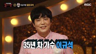 [복면가왕] '닭살커플'의 정체는 35년 차 가수 이규석!, MBC 210620 방송
