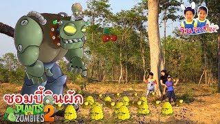 เอาตัวรอดในป่า วิ่งหนีซอมบี้ที่ชอบกินผัก Plants vs Zombies in Real Life - วินริว สไมล์