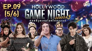 HOLLYWOOD GAME NIGHT THAILAND S.3   EP.9 เชาเชา,แพร,ภณVSจั๊กกะบุ๋ม,ทับทิม,ออม [5/6]   14.07.62