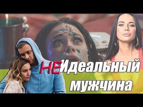 Фильм НЕИДЕАЛЬНЫЙ МУЖЧИНА (2020) I А где Катя?