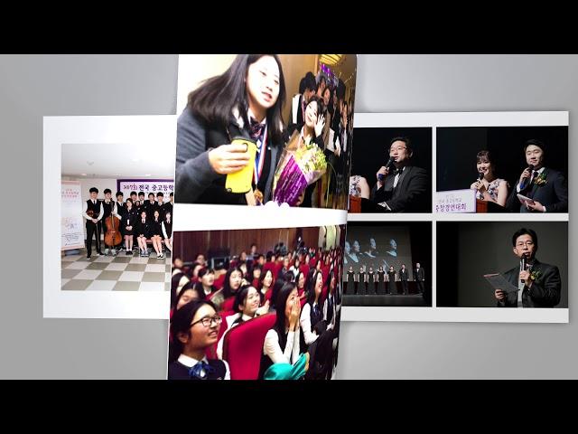 제7회 전국 중고등학교 중창경연대회