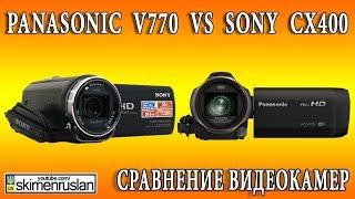 СРАВНЕНИЕ ВИДЕОКАМЕР Panasonic  V770  VS  Sony  CX400
