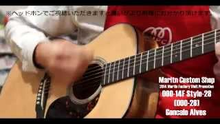 Martin CTM OOO-14F Style-28 (OOO-28) Goncalo Alvesの試奏動画です。 ...