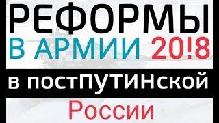Реформы в армии РФ в постпутинской России 2018 года