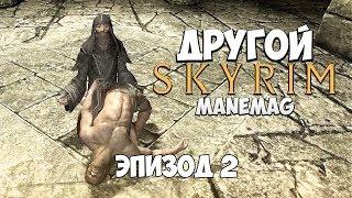 ДРУГОЙ SKYRIM - Эпизод 2