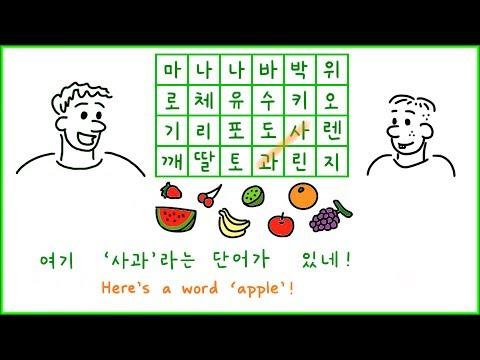 (New) Basic Korean 09 - Word Puzzle