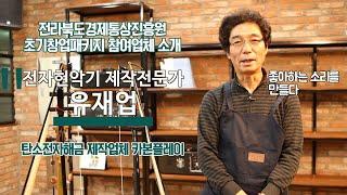 [전라북도경제통상진흥원] 초기창업패키지 참여기업 인터뷰 - 카본플레이 유재업 명인