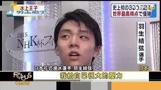 羽生結弦Yuzuru Hanyu 2015年首次長曲突破200分總分突破300分成史上第一...