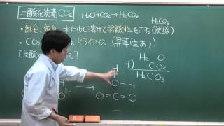 【化学】無機化学⑬(3of4)~二酸化炭素の性質(前編)~