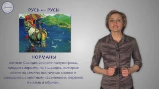 История 6 Формирование Древнерусского государства