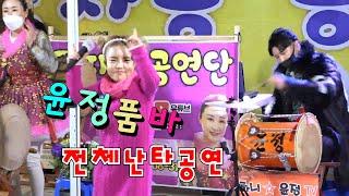 11월 21일 윤정품바 열공 전체난타공연 전자동 공연단…