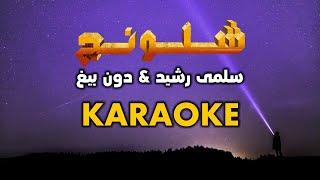 SALMA RACHID ft DON BIGG CHLOUNEJ  I سلمى رشيد & دون بيغ - شلونج (KARAOKE/LYRICS)