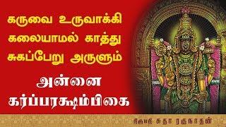 Garbharakshambikai Padalgal - Sudha Ragunathan - Amutham Music