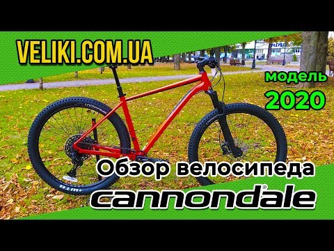 "Обзор велосипеда Cannondale Trail 2 29"" (2020)"