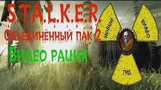 Сталкер ОП 2 Видео рация для Воронина