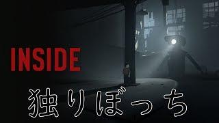 少年が大人達から逃げる物語【INSIDE】