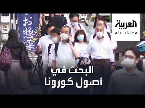 الصحة العالمية تبدأ البحث في أصل كورونا  - 18:58-2020 / 7 / 11