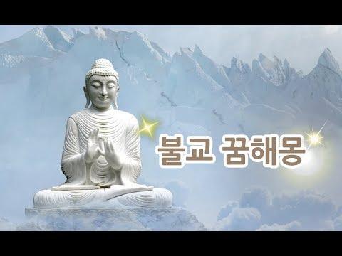 꿈속에서 부처님을 본다면?불교,절,사찰,스님 꿈해몽~♡