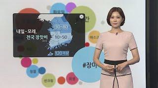 [날씨트리] 오늘까지 폭염, 서울 32℃…내일 전국 장…