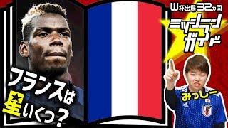 【ロシアW杯】フランス代表を格付け!【ミッシランガイド】