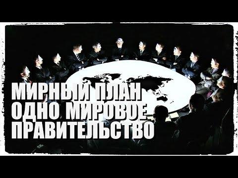 Мирный План -