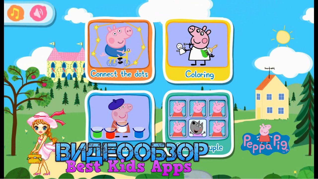 Игры Android игры для детей - YouTube