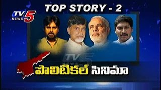 How to Get AP Special Status ? | People Response on PK Kakinada Meet #2 | TV5 News