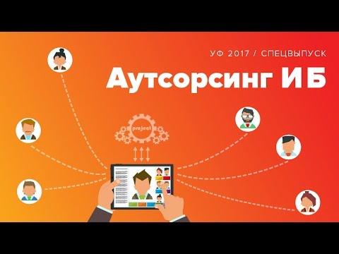BIS TV — Спецвыпуск: Аутсорсинг ИБ — IX Уральский форум