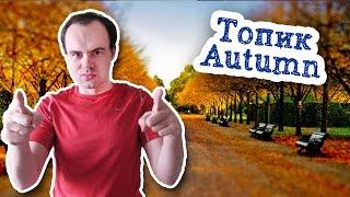 Осень топик по английскому языку с переводом Autumn
