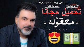 (علي صابر - معقوله ( حصريا ) | 2020 Ali Saber - Maaqoula) تحميل اغنية