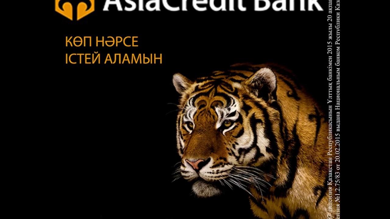 адреса азия кредит банк