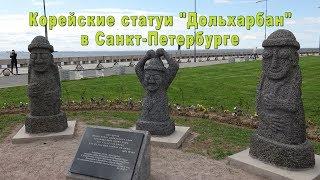 Корейские каменные статуи «Дольхарбан» в Санкт-Петербурге