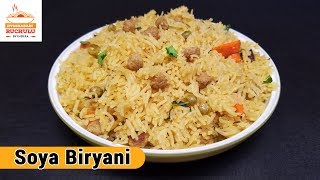 Soya Biryani Recipe   Meal Maker Biryani Recipe   Rice Recipe