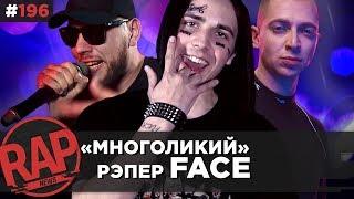 Рэпер FACE - байтер | OXXXYMIRON в рекламе Reebok | 140 BPM CUP | #RapNews 196