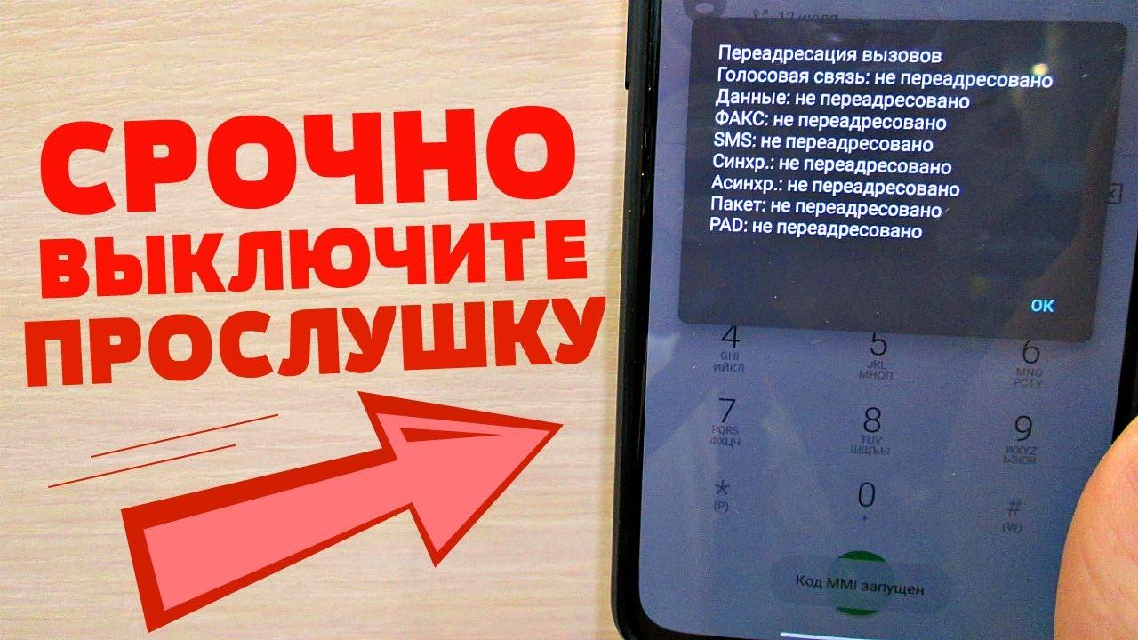 ПРОСТОЙ СПОСОБ ВЫКЛЮЧИТЬ ПРОСЛУШКУ НА СВОЕМ МОБИЛЬНОМ ТЕЛЕФОНЕ ANDROID and IPHONE ВСЕГО ЗА 1 МИНУТУ!