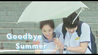 [공명X채수빈] Goodbye Summer (f(x) Amber, Luna, Krystal + EXO-K D…