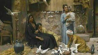 Gambar cover Shaallah__Swaarangi_-_Singer:_Goshi