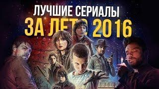 ЛУЧШИЕ СЕРИАЛЫ ЗА ЛЕТО (2016)