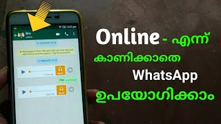 Online സ്റ്റാറ്റസ് മറച്ചുവച്ച് ചാറ്റ് ചെയ്യാം   WhatsApp hidden Trick ! 2018