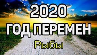 РЫБЫ. 5 УДИВИТЕЛЬНЫХ ПЕРЕМЕН В 2020 ГОД КРЫСЫ. Предсказание таро. Гадание оналйн на картах таро.