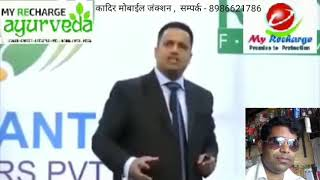 Kadir Mobile Junction , My Recharge Ayurveda Motivational Video _ Contact. 8986621786 , 8507141786