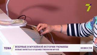 В Одесском художественном музее появятся новые билеты
