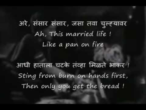 Are Sansar Sansar  Bahinabai Chaudhari  Suman Kalyanpur